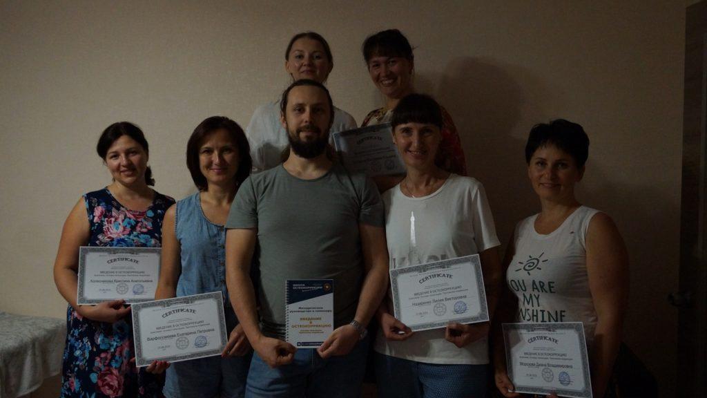 Завершился второй по счету семинар «Введение в Остеокоррекцию»