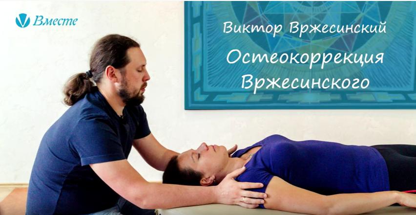 Остеокоррекция Вржесинского — метод НЕмедицинской Остеопатии